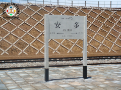 L'une des gares sur le trajet entre Chengdu-Langzhou et Lhasa